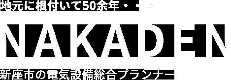 地元に根付いて50余年…新座市の電気設備総合プランナー NAKADEN